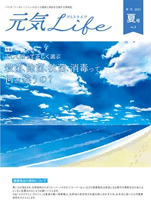 元気Life No.2 表紙