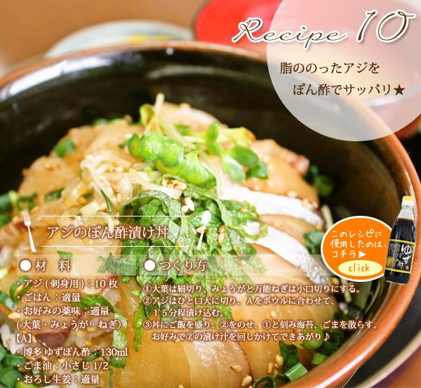 アジのぽん酢漬け丼レシピ