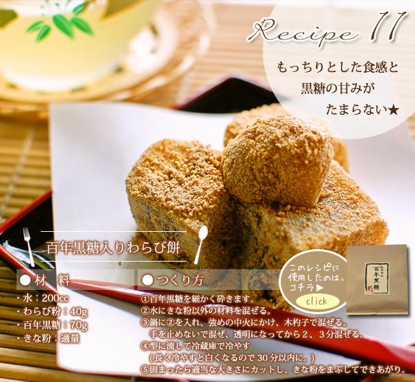 百年黒糖入りわらび餅
