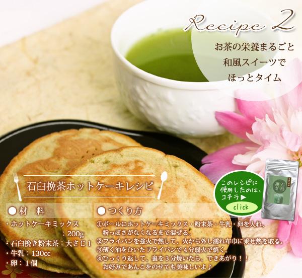 石臼挽茶ホットケーキレシピ